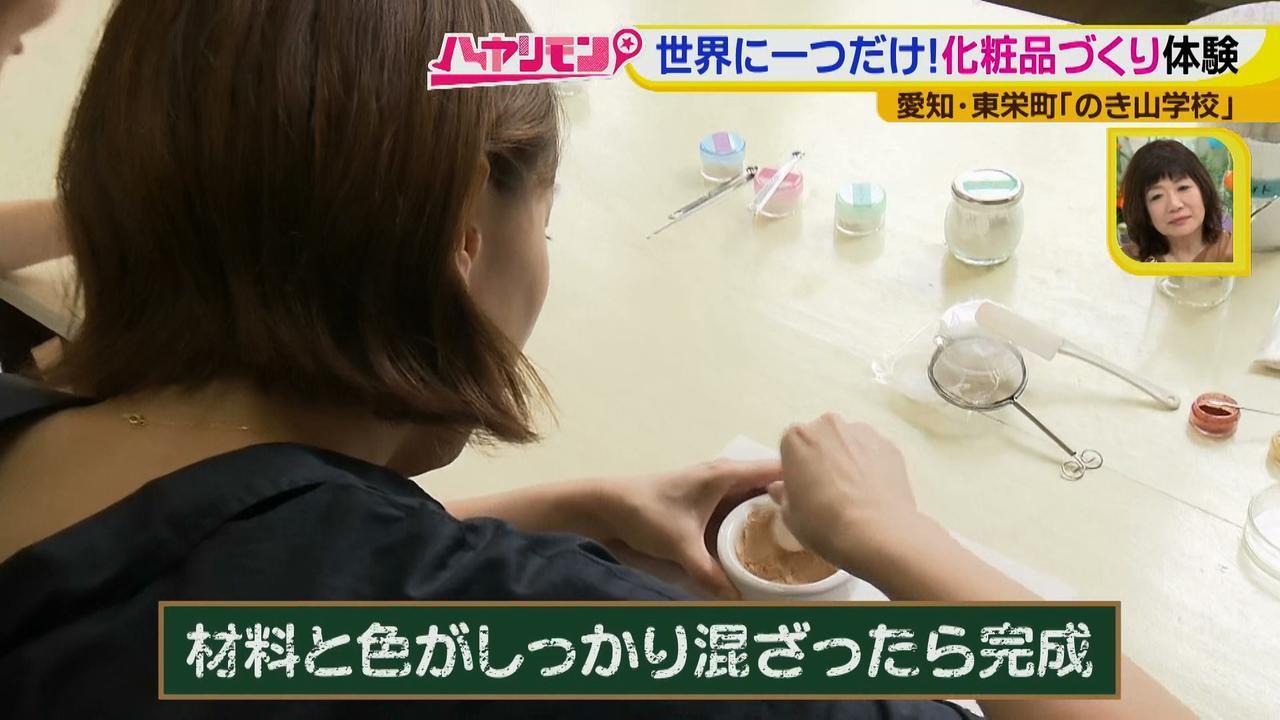 画像10: 女性に嬉しい、美の体験♪ 高品質のオリジナルコスメ作りをしてみよう!