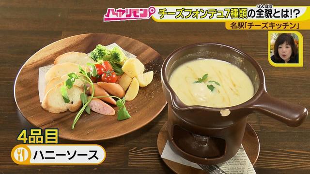 画像9: 食べ放題♪ 様々な7種類のチーズフォンデュが楽しめるお店とは?