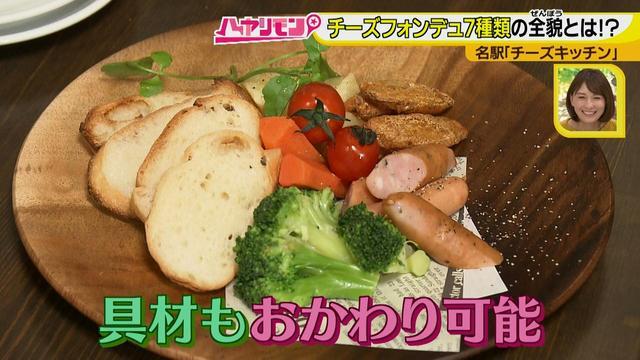 画像8: 食べ放題♪ 様々な7種類のチーズフォンデュが楽しめるお店とは?