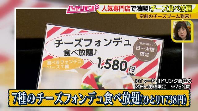 画像2: 食べ放題♪ 様々な7種類のチーズフォンデュが楽しめるお店とは?