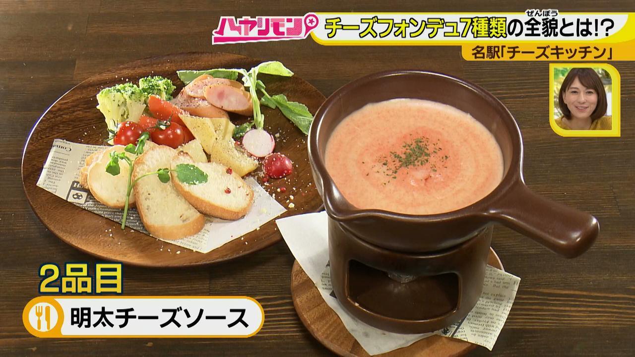 画像7: 食べ放題♪ 様々な7種類のチーズフォンデュが楽しめるお店とは?