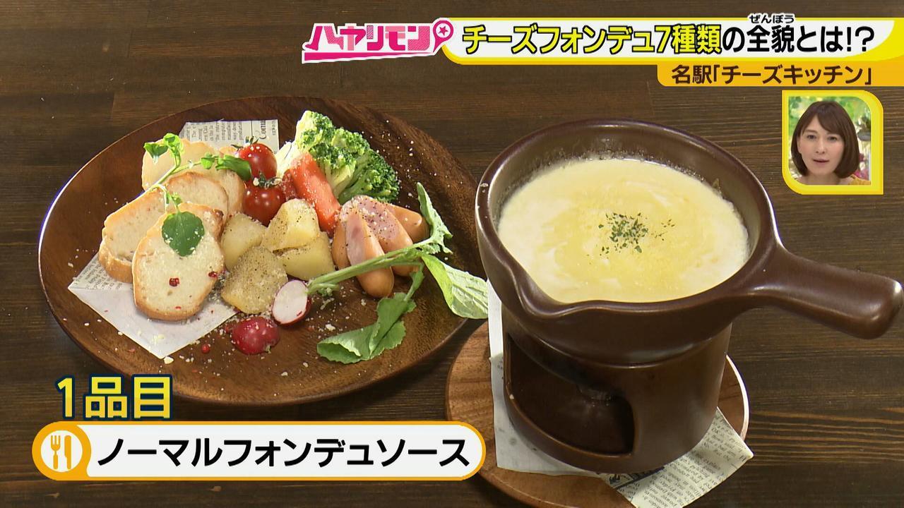 画像5: 食べ放題♪ 様々な7種類のチーズフォンデュが楽しめるお店とは?