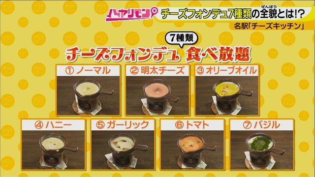 画像12: 食べ放題♪ 様々な7種類のチーズフォンデュが楽しめるお店とは?