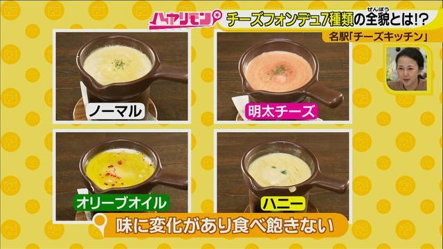 画像11: 食べ放題♪ 様々な7種類のチーズフォンデュが楽しめるお店とは?