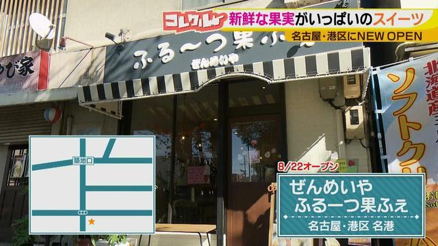 画像1: 新鮮な果実がいっぱい♪ 青果店が営む、まるごと果実のおいしさを楽しめるカフェ