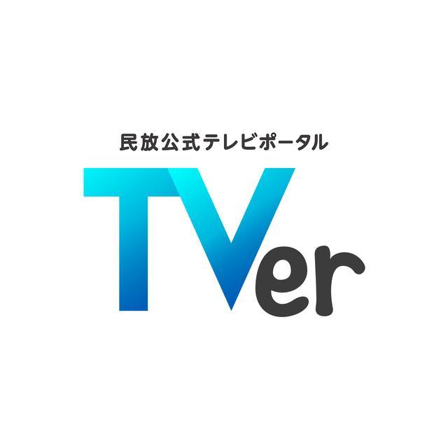 画像: フリーワード検索   民放公式テレビポータル「TVer(ティーバー)」