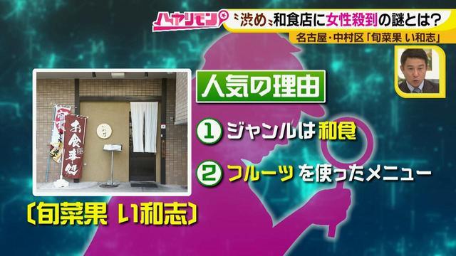 画像2: 渋めの和食店なのに…女性に大人気! その、おいしさの秘密とは?
