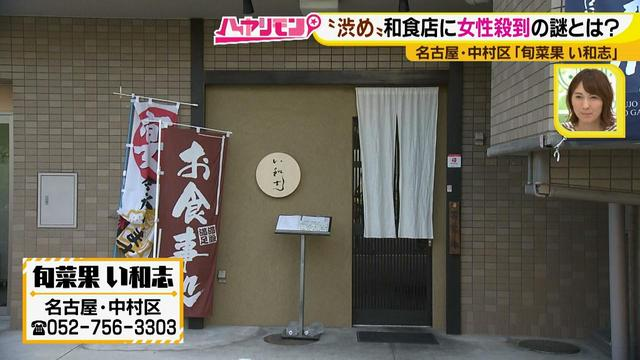 画像1: 渋めの和食店なのに…女性に大人気! その、おいしさの秘密とは?