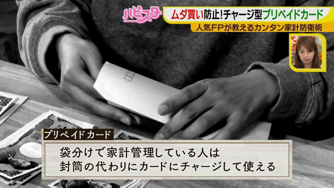 画像9: 増税後の家計対策に! ムダ買いを防止できる画期的なカードとは?