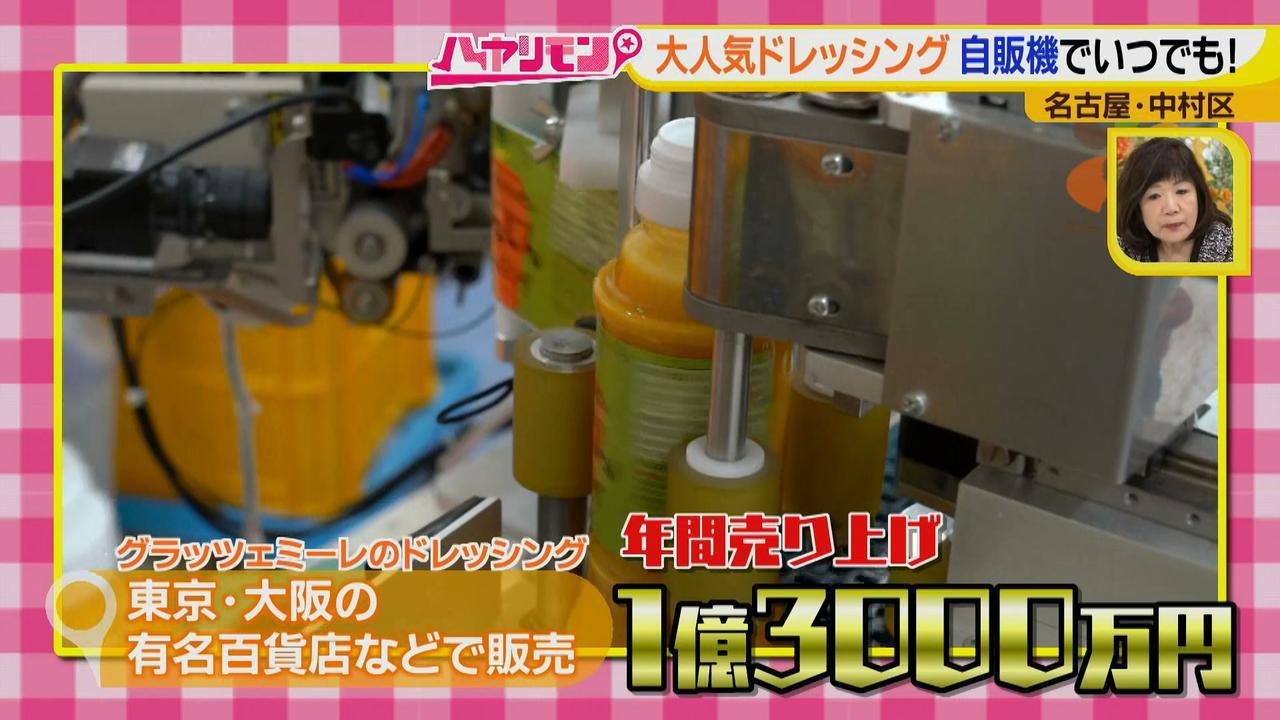 画像9: 自動販売機で売っている意外なモノ?! とてもおいしい、サラダにかけるあのアイテムとは?