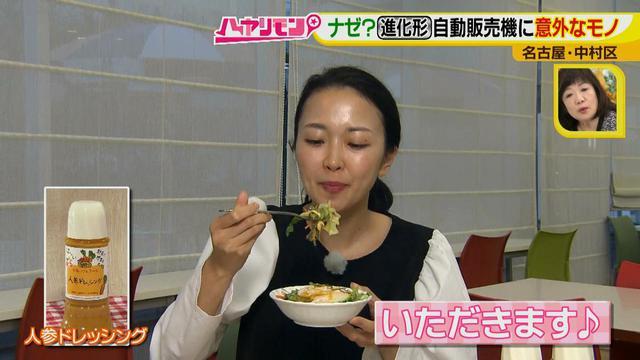 画像5: 自動販売機で売っている意外なモノ?! とてもおいしい、サラダにかけるあのアイテムとは?