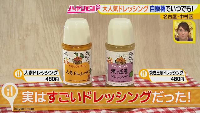 画像8: 自動販売機で売っている意外なモノ?! とてもおいしい、サラダにかけるあのアイテムとは?