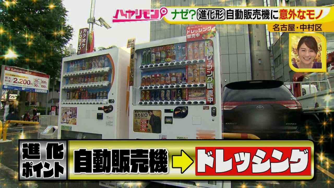 画像4: 自動販売機で売っている意外なモノ?! とてもおいしい、サラダにかけるあのアイテムとは?