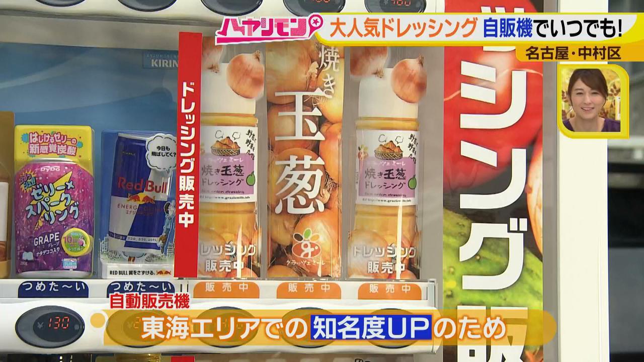 画像10: 自動販売機で売っている意外なモノ?! とてもおいしい、サラダにかけるあのアイテムとは?