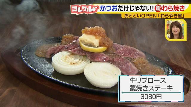 画像11: 名古屋へ初進出! 藁で豪快に焼く、おいしい高知名物のお店とは?!