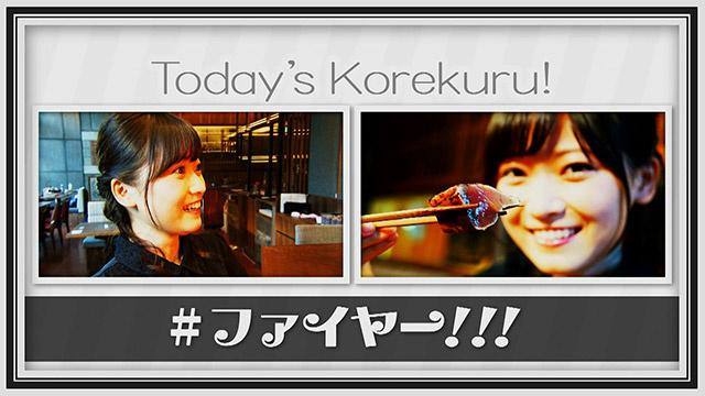 画像: コレクル「#ファイヤー!!!」|2019年11月15日(金)|ドデスカ! - 名古屋テレビ【メ~テレ】