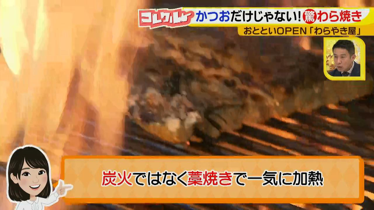 画像8: 名古屋へ初進出! 藁で豪快に焼く、おいしい高知名物のお店とは?!