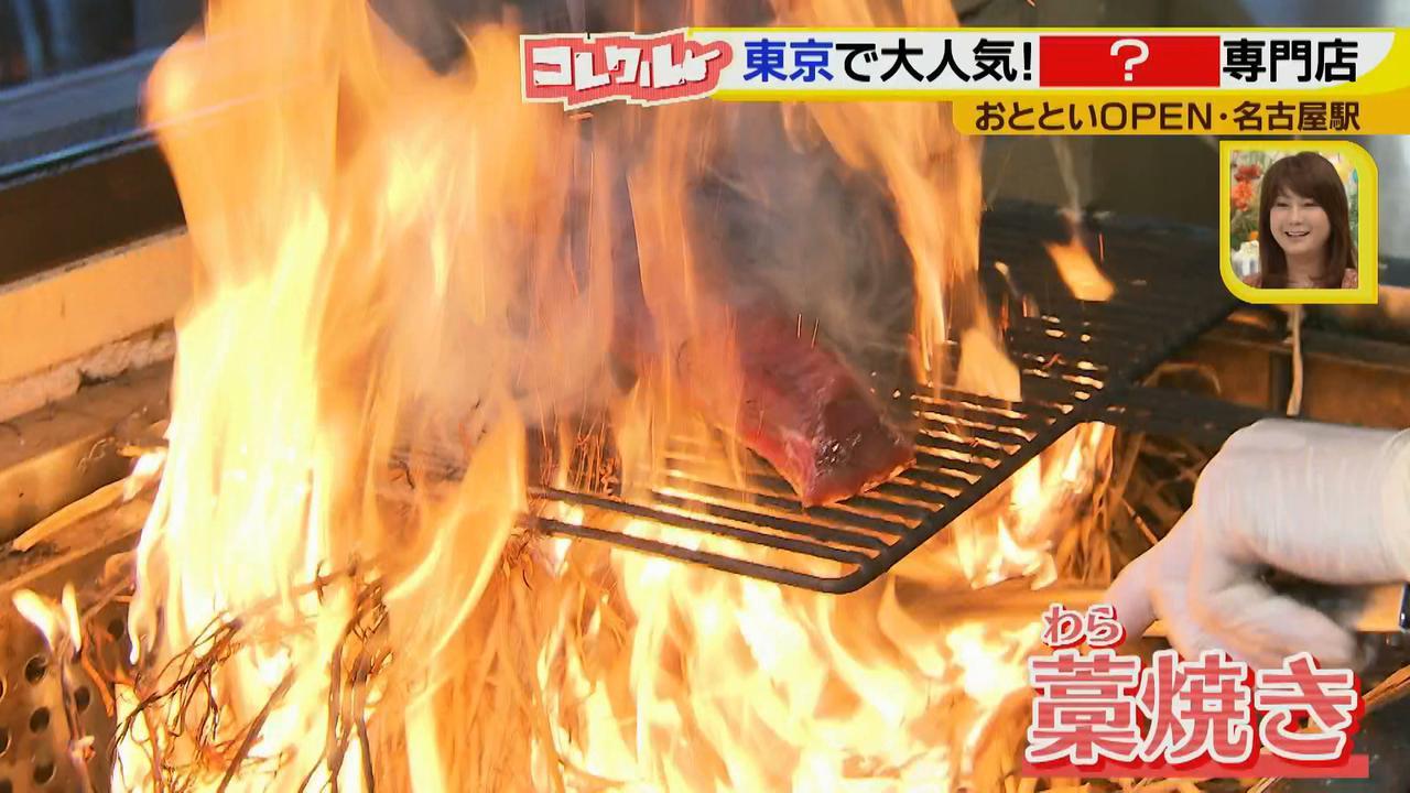 画像4: 名古屋へ初進出! 藁で豪快に焼く、おいしい高知名物のお店とは?!