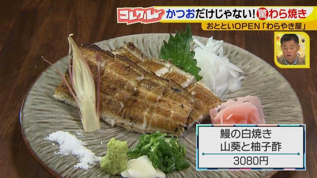 画像9: 名古屋へ初進出! 藁で豪快に焼く、おいしい高知名物のお店とは?!