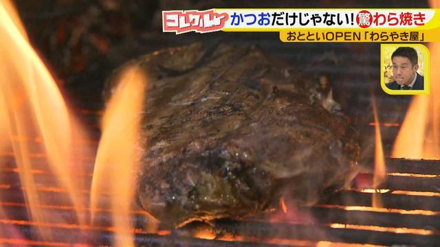 画像10: 名古屋へ初進出! 藁で豪快に焼く、おいしい高知名物のお店とは?!