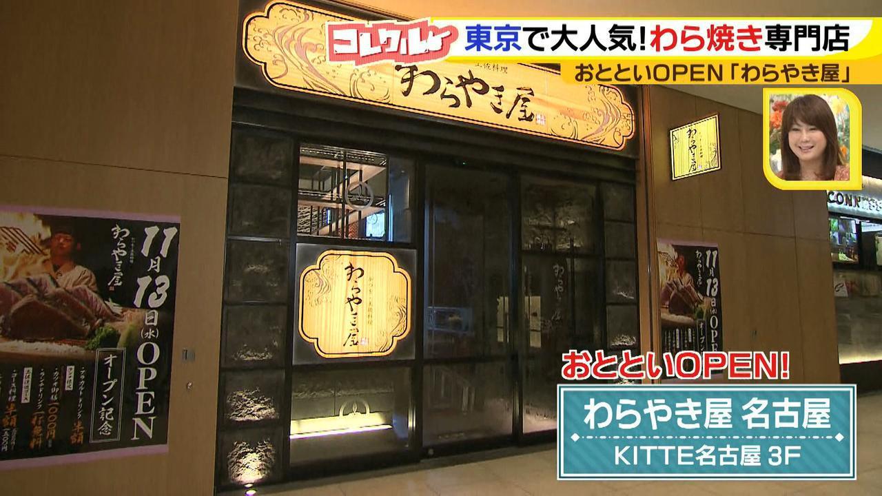 画像2: 名古屋へ初進出! 藁で豪快に焼く、おいしい高知名物のお店とは?!