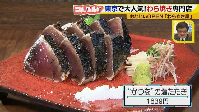 画像5: 名古屋へ初進出! 藁で豪快に焼く、おいしい高知名物のお店とは?!