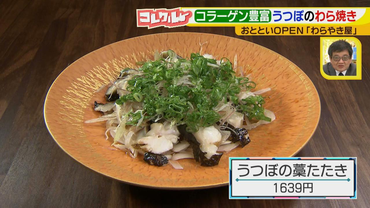 画像14: 名古屋へ初進出! 藁で豪快に焼く、おいしい高知名物のお店とは?!