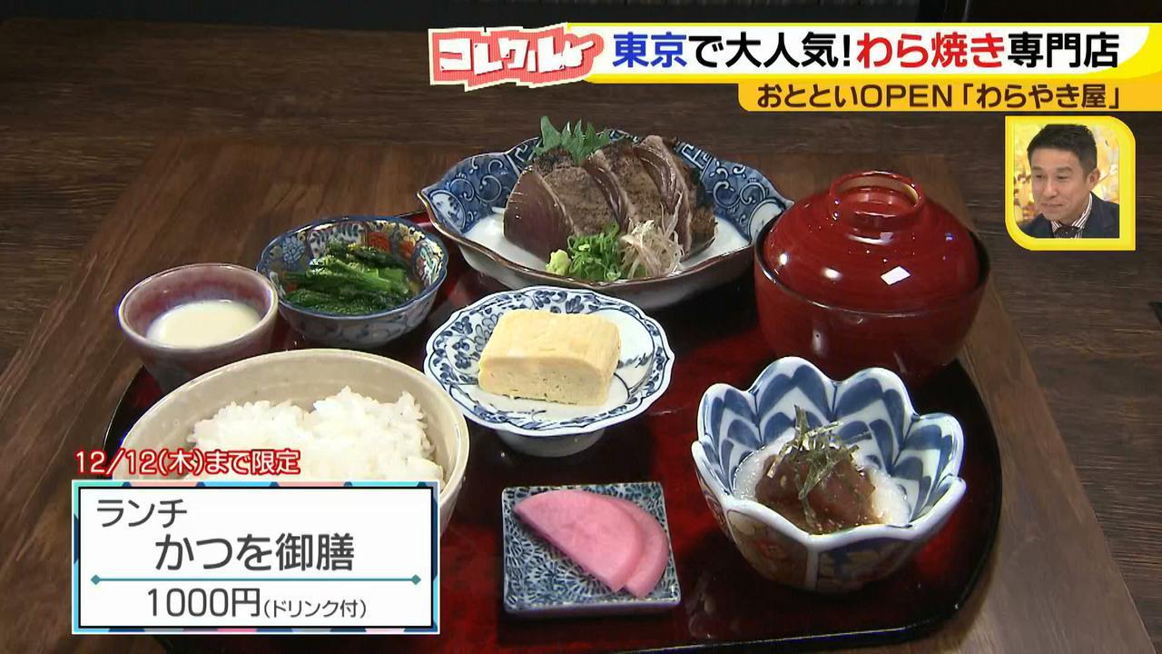 画像6: 名古屋へ初進出! 藁で豪快に焼く、おいしい高知名物のお店とは?!