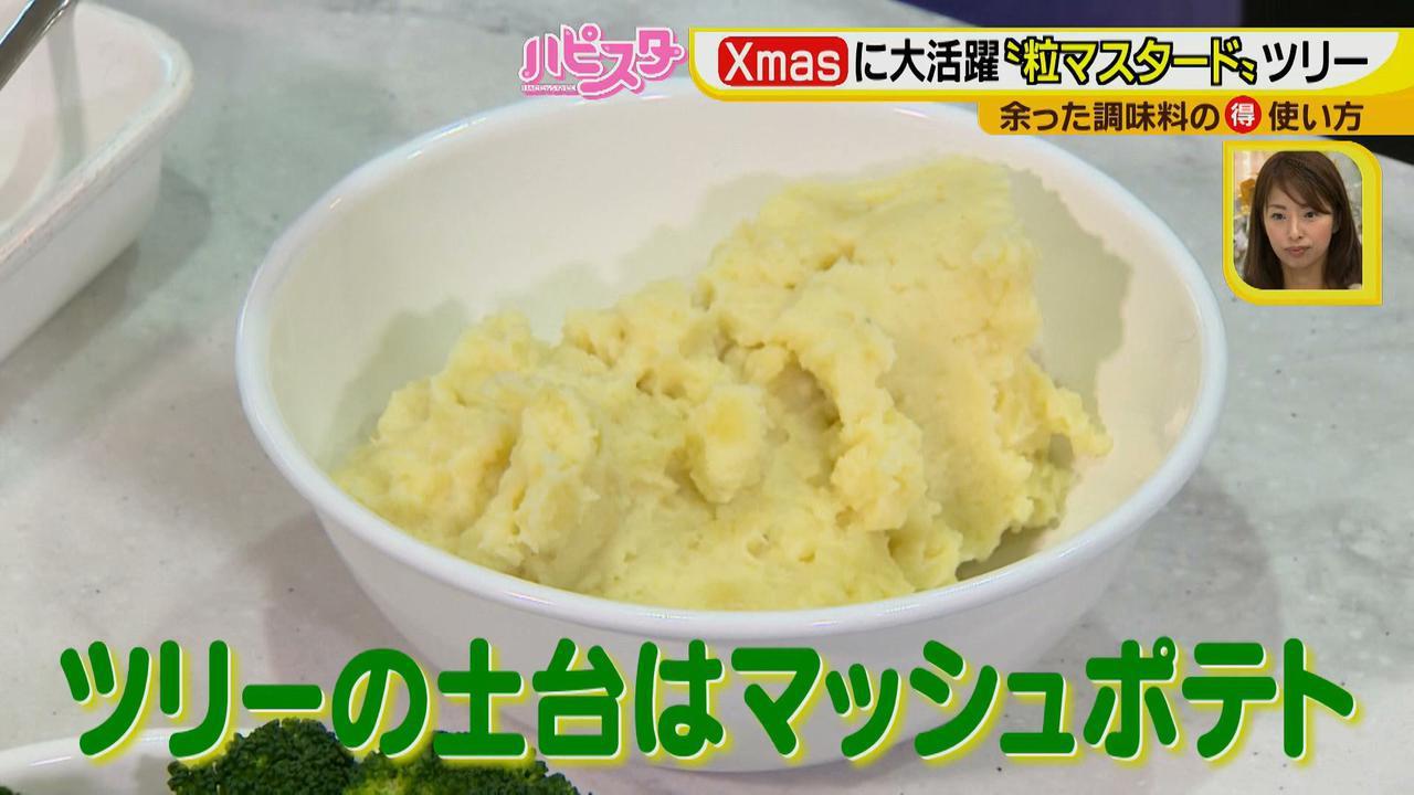 画像3: 余りがちな調味料がクリスマスに大活躍! 粒マスタードで作る、SNS映えブロッコリーツリー☆