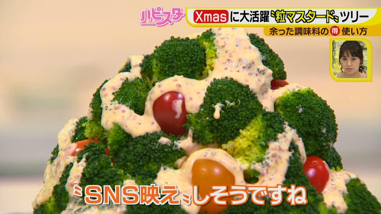 画像12: 余りがちな調味料がクリスマスに大活躍! 粒マスタードで作る、SNS映えブロッコリーツリー☆