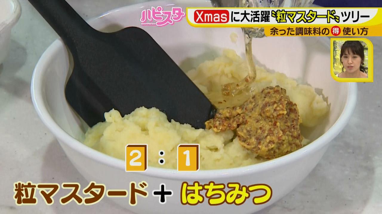 画像5: 余りがちな調味料がクリスマスに大活躍! 粒マスタードで作る、SNS映えブロッコリーツリー☆