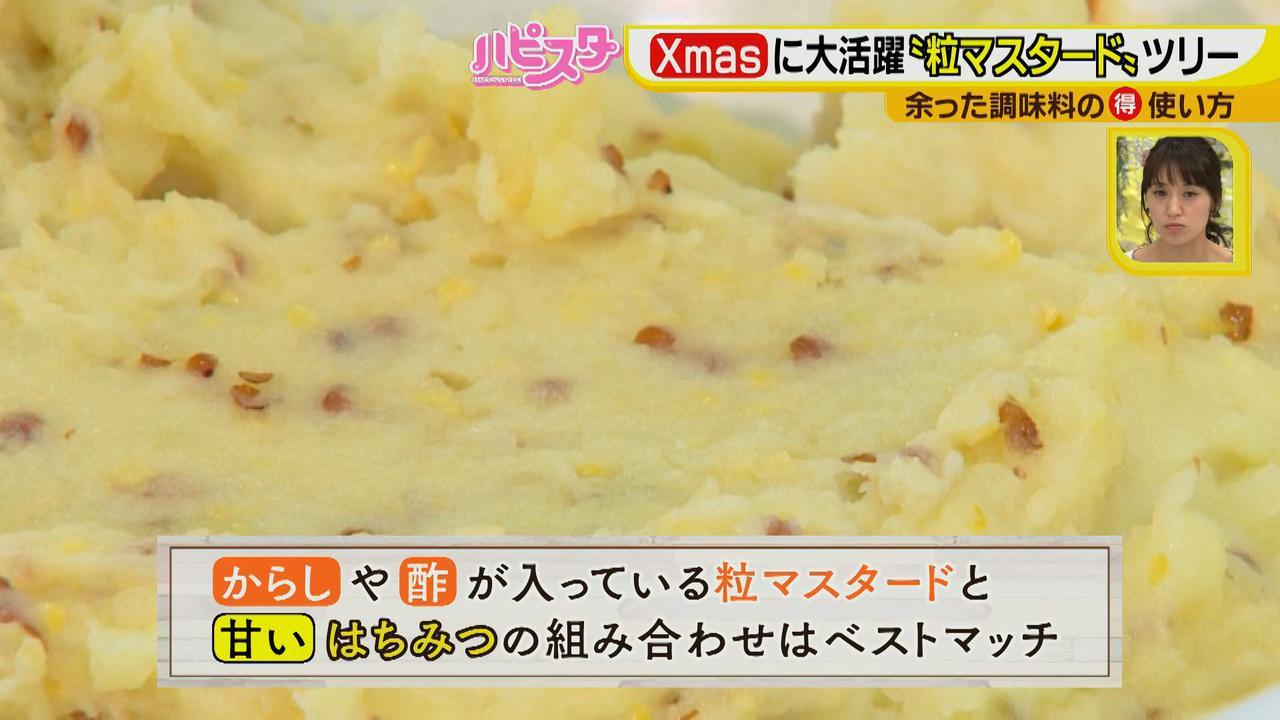 画像7: 余りがちな調味料がクリスマスに大活躍! 粒マスタードで作る、SNS映えブロッコリーツリー☆