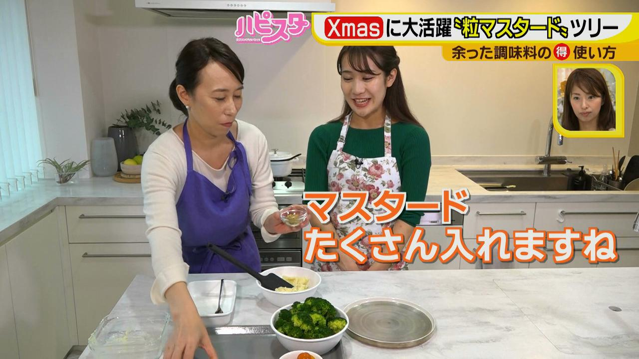 画像4: 余りがちな調味料がクリスマスに大活躍! 粒マスタードで作る、SNS映えブロッコリーツリー☆