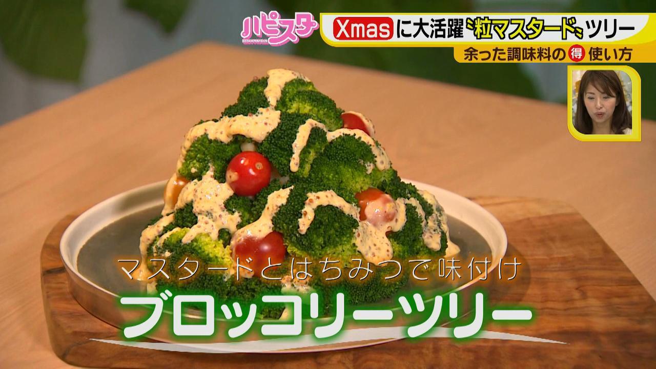画像11: 余りがちな調味料がクリスマスに大活躍! 粒マスタードで作る、SNS映えブロッコリーツリー☆