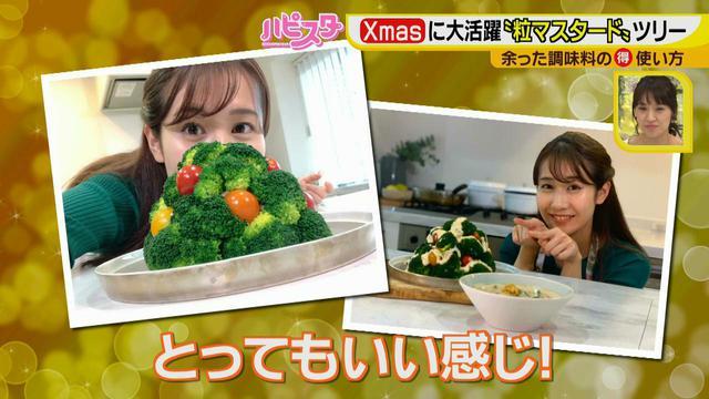 画像13: 余りがちな調味料がクリスマスに大活躍! 粒マスタードで作る、SNS映えブロッコリーツリー☆