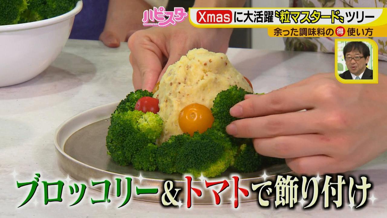画像8: 余りがちな調味料がクリスマスに大活躍! 粒マスタードで作る、SNS映えブロッコリーツリー☆