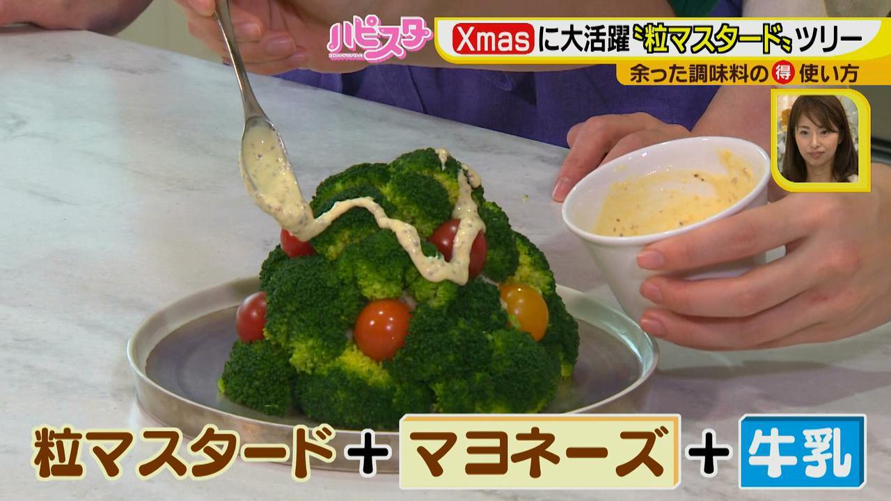 画像9: 余りがちな調味料がクリスマスに大活躍! 粒マスタードで作る、SNS映えブロッコリーツリー☆