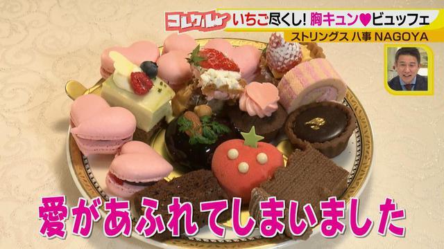 画像8: 自分へのご褒美に食べたい! いちご尽くしの可愛さ満点♪ 胸キュンビュッフェとは?