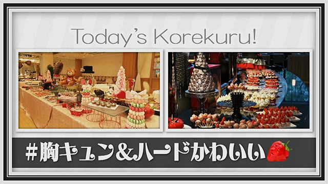 画像: コレクル「#胸キュン&ハードかわいいイチゴ」 2020年1月10日(金) ドデスカ! - 名古屋テレビ【メ~テレ】
