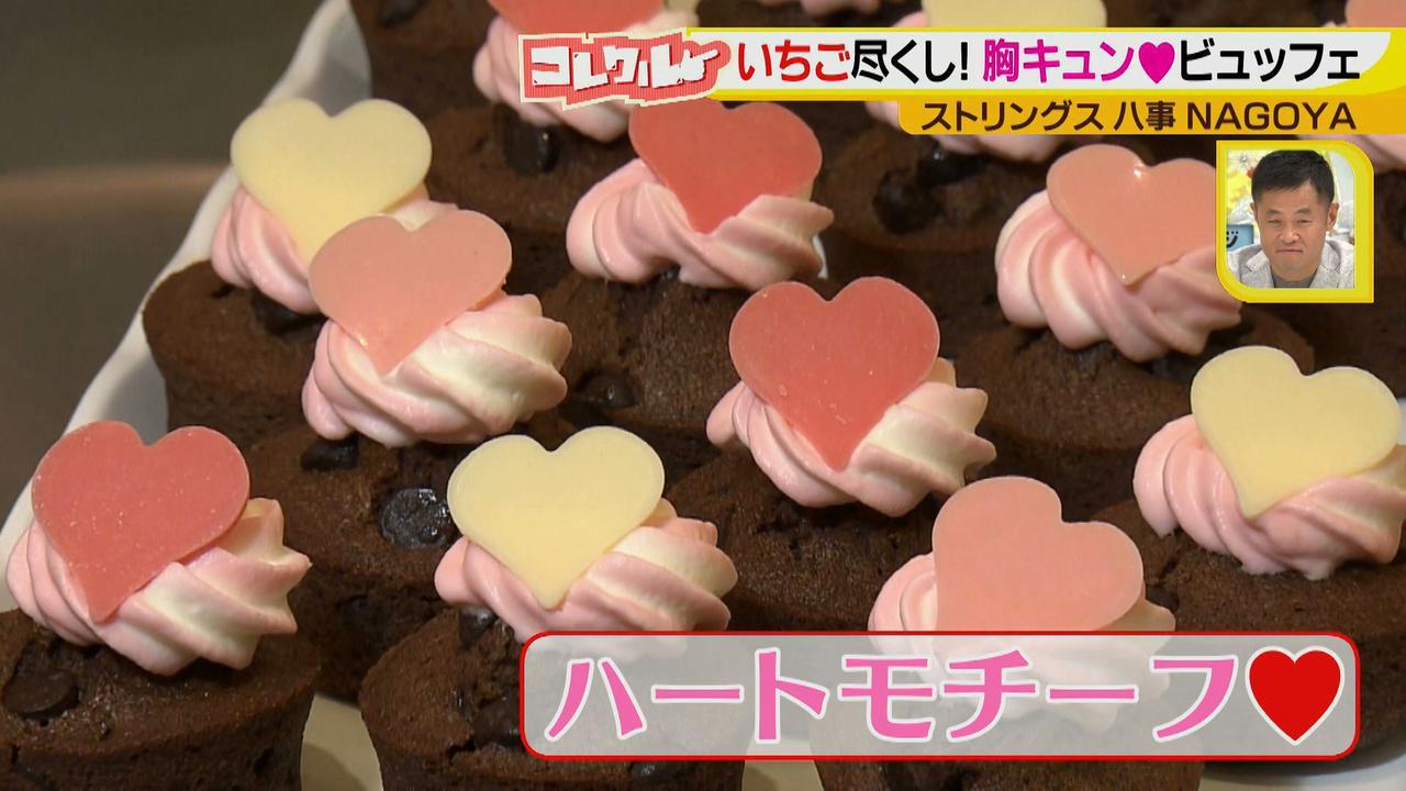 画像5: 自分へのご褒美に食べたい! いちご尽くしの可愛さ満点♪ 胸キュンビュッフェとは?
