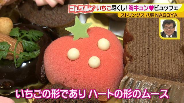 画像9: 自分へのご褒美に食べたい! いちご尽くしの可愛さ満点♪ 胸キュンビュッフェとは?