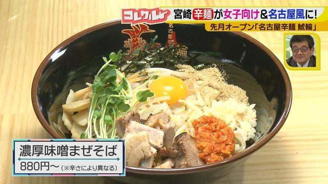 画像14: 辛い物好きにはたまらない美味しさ♪ 宮崎ご当地グルメ「辛麺」が女子向け&名古屋風になって登場!?