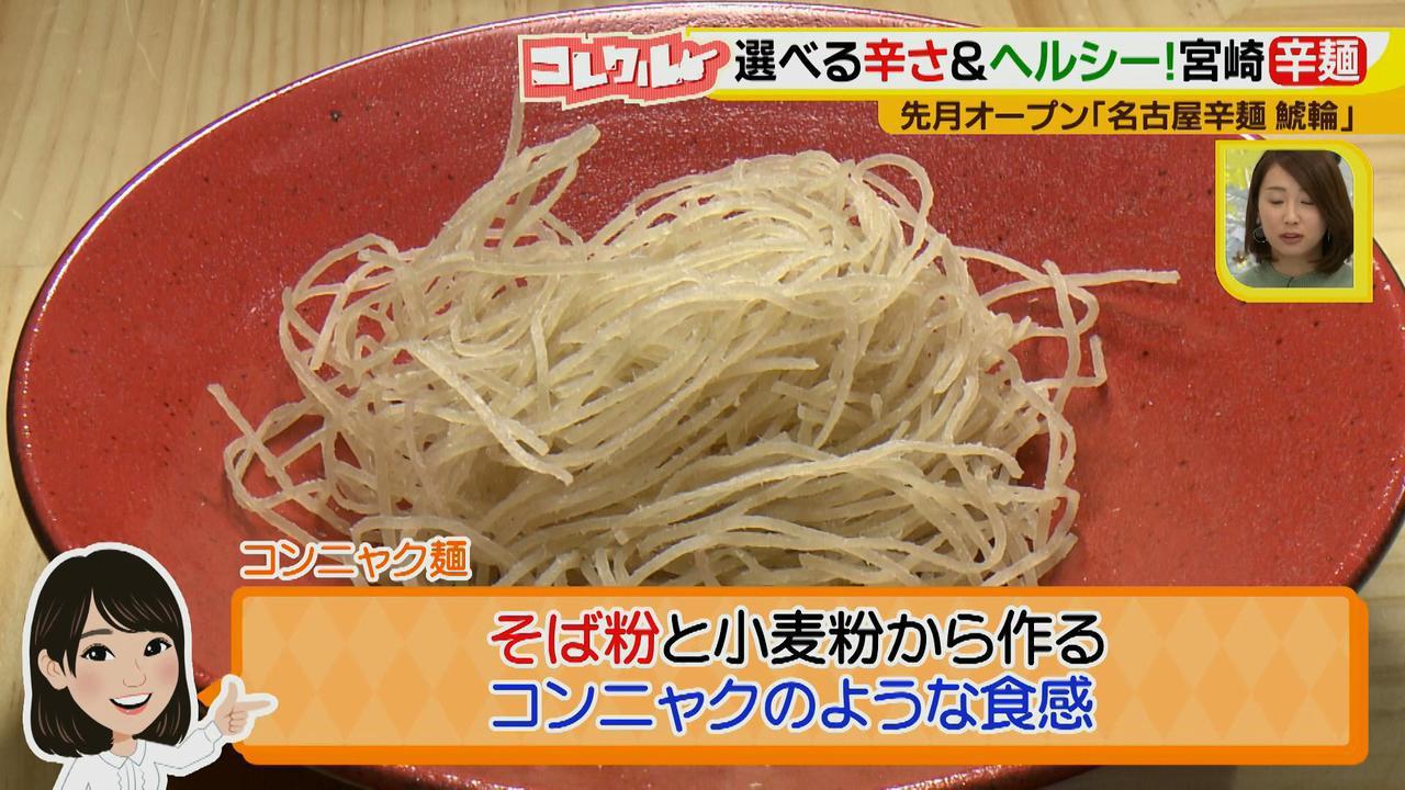 画像10: 辛い物好きにはたまらない美味しさ♪ 宮崎ご当地グルメ「辛麺」が女子向け&名古屋風になって登場!?