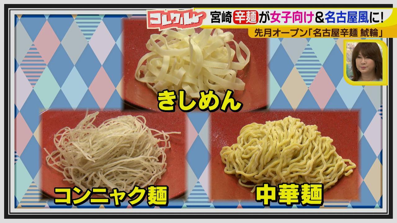 画像12: 辛い物好きにはたまらない美味しさ♪ 宮崎ご当地グルメ「辛麺」が女子向け&名古屋風になって登場!?