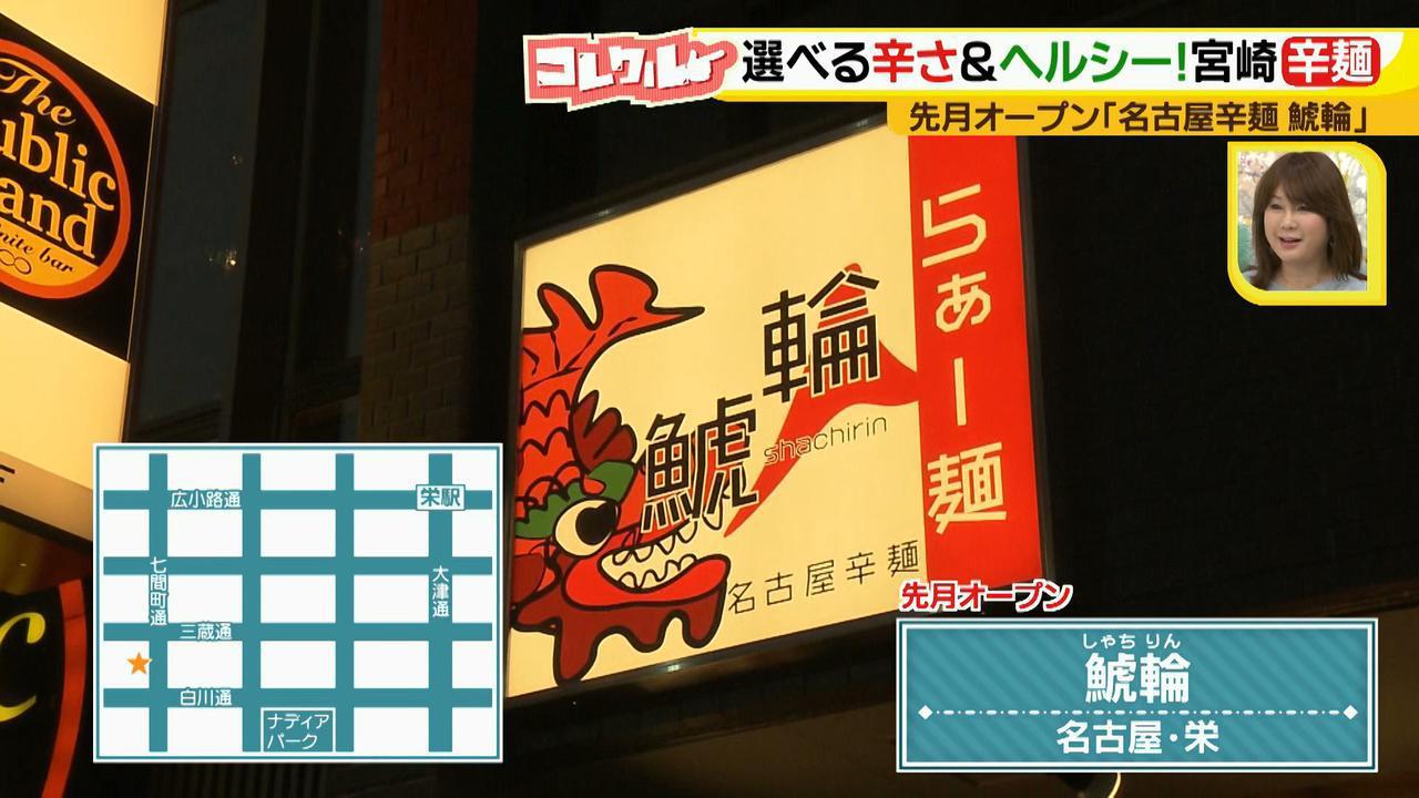 画像1: 辛い物好きにはたまらない美味しさ♪ 宮崎ご当地グルメ「辛麺」が女子向け&名古屋風になって登場!?