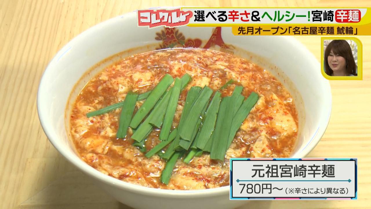 画像6: 辛い物好きにはたまらない美味しさ♪ 宮崎ご当地グルメ「辛麺」が女子向け&名古屋風になって登場!?
