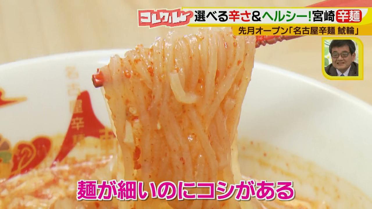 画像9: 辛い物好きにはたまらない美味しさ♪ 宮崎ご当地グルメ「辛麺」が女子向け&名古屋風になって登場!?