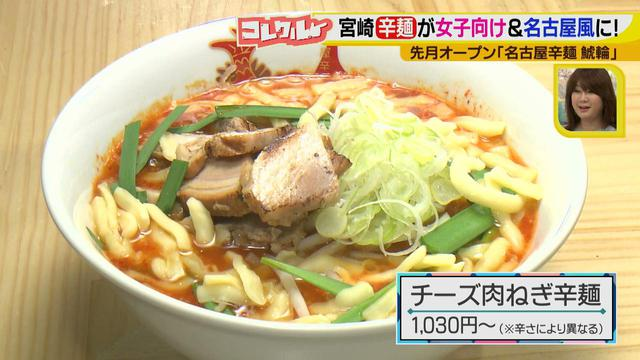 画像11: 辛い物好きにはたまらない美味しさ♪ 宮崎ご当地グルメ「辛麺」が女子向け&名古屋風になって登場!?
