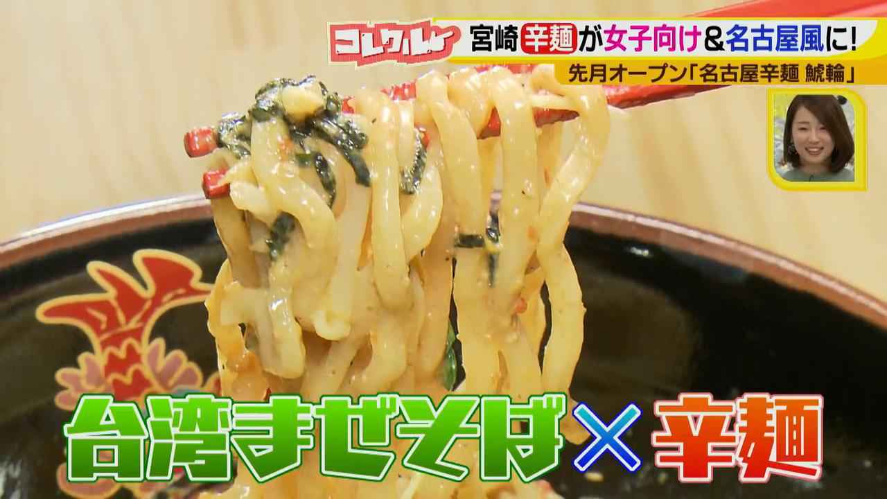 画像15: 辛い物好きにはたまらない美味しさ♪ 宮崎ご当地グルメ「辛麺」が女子向け&名古屋風になって登場!?