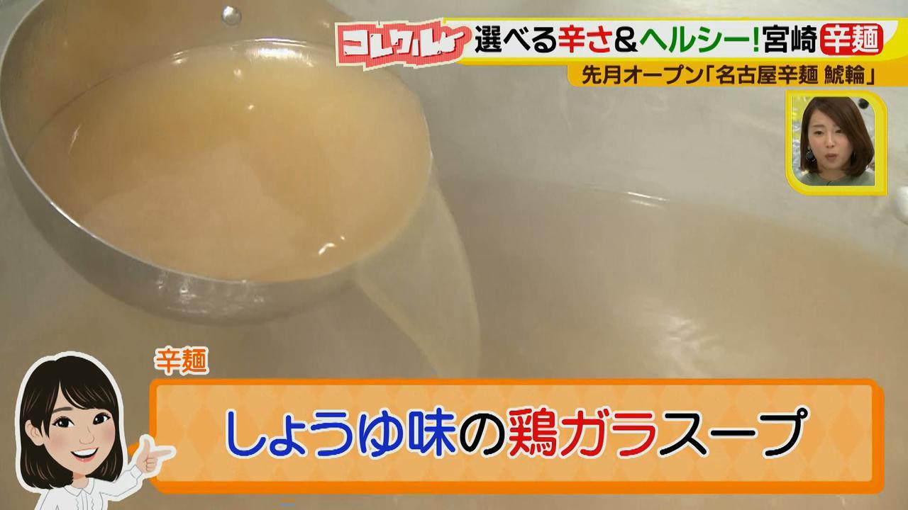 画像3: 辛い物好きにはたまらない美味しさ♪ 宮崎ご当地グルメ「辛麺」が女子向け&名古屋風になって登場!?